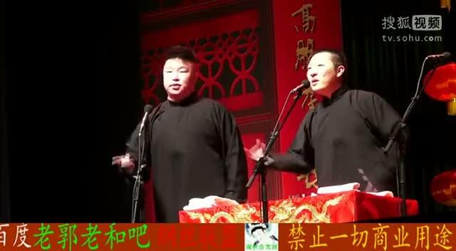 《绕口令》 烧饼 曹鹤阳 我叫【郭德纲】系列演出20121003北展剧场