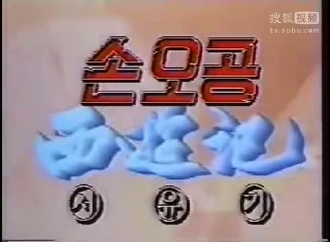 央视西游记韩国版片头