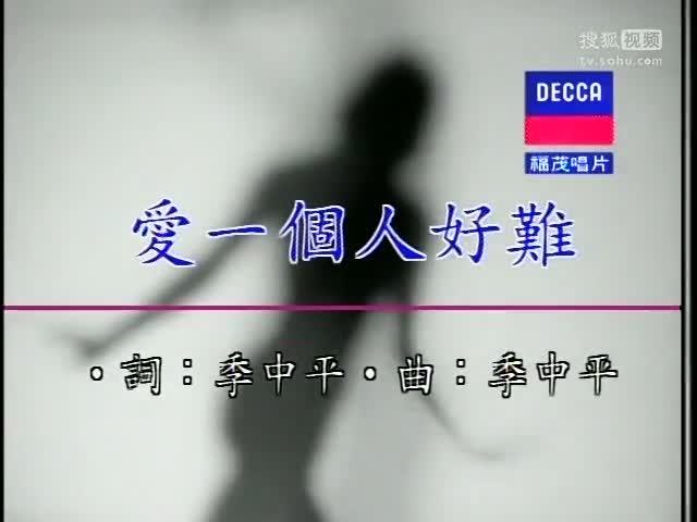 苏永康个人资料\/图片\/视频全集-苏永康的电影电