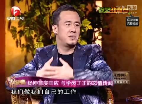 《好声音》丁丁写给杨坤情书曝光: