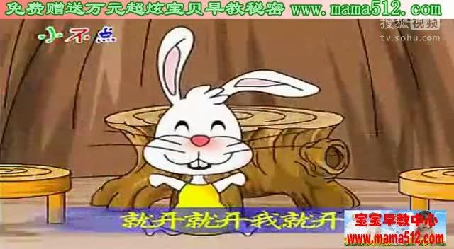 swf兔子动画素材