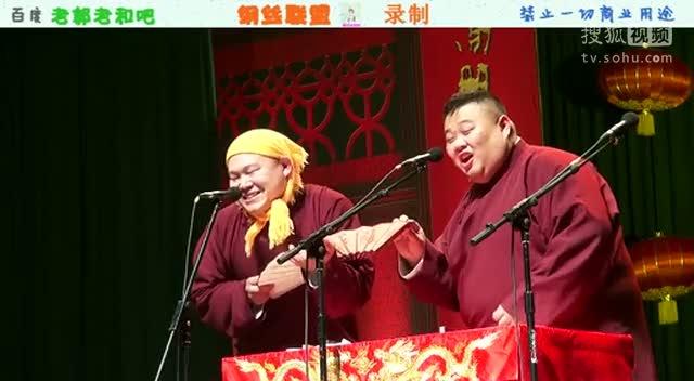 岳云鹏孙越河南style20121117北展剧场