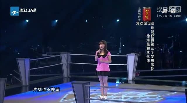 中国好声音徐海星-【热词推荐-人人网】图片