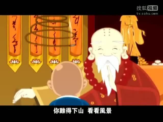 佛教动画寓言故事--做凶师兄还是做温柔的老和尚