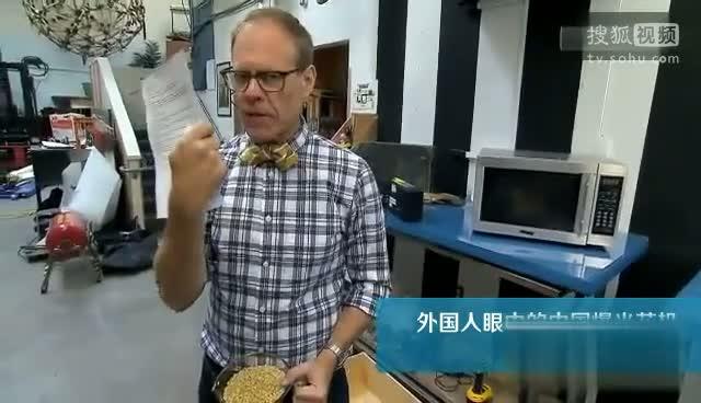 美国专家穿防爆服揭秘中国老式爆米花机