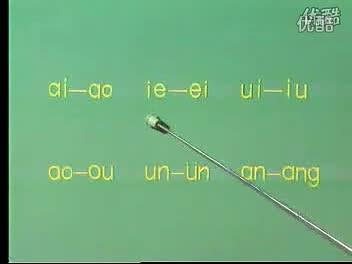 汉语拼音教学视频_第十二课