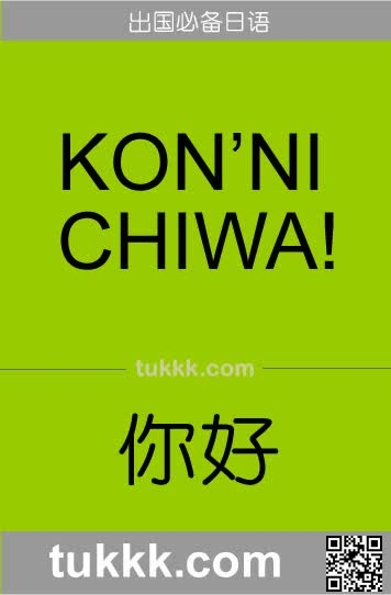 日语学习微视频-日语学习在手机-日语你好