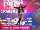 《中国达人秀》启动招募名模瑞莎助阵《果博东方》