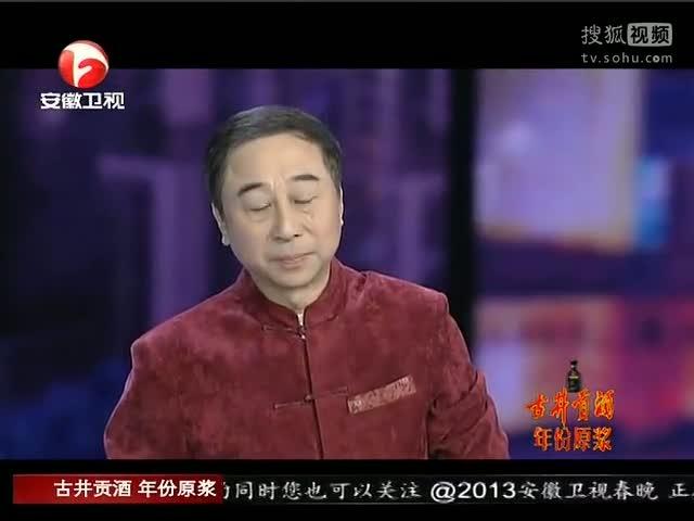 2013年春晚小品集 - 小品《夫妻日记》冯巩,宋宁