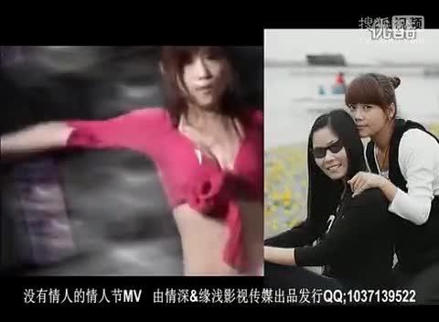 没有情人的情人节DJ舞曲 MV