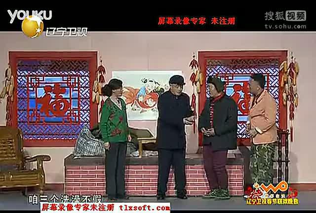 2013赵本山小品中奖了