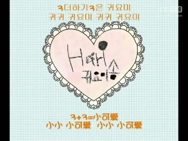 韩国洗脑神曲《可爱颂》
