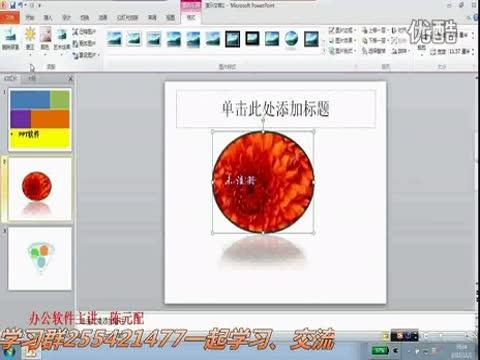 2010办公软件下载 ppt下载 office教程 微软2010ppt演示文稿教程