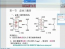 横岗电工培训深圳森鑫源学校教学视频:晶体管三极管 视频