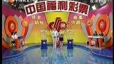 福利彩票双色球2012008期开奖结果视频直播_视频在线观看 - 56.com