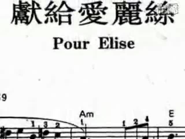梁祝钢琴曲指法_梁祝钢琴谱带指法_梁祝钢琴指法