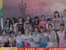 """第一现场-""""2013 最美瑜伽 龙湖丽人""""选拔赛圆满落幕"""